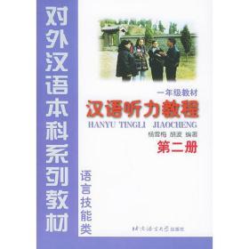 汉语听力教程  第2册——对外汉语本科系列教材·一年级教材
