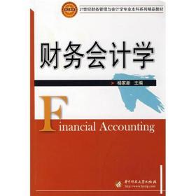 财务管帐学