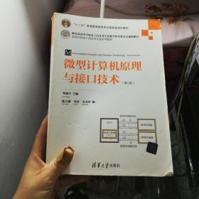 微型计算机原理与接口技术(第2版)/高等学校电子信息类专业系列教材