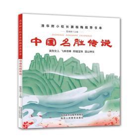 中国名胜传说