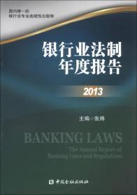 正版】银行业法制年度报告2013
