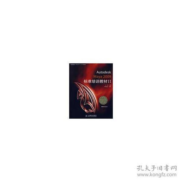 Autodesk Maya 2009标准培训教材II