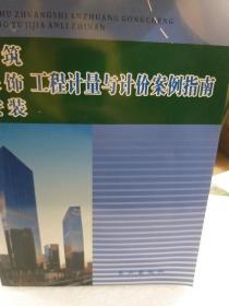 《建筑装饰安装工程计量与计价案例指南》一册