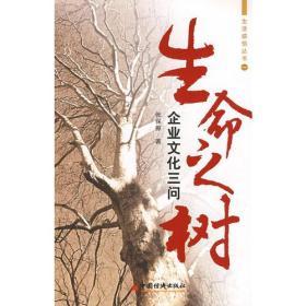 正版 生命之树:企业文化三问 张保振 中国经济出版社
