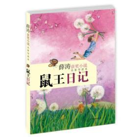 薛涛获奖小说(名家导读本):鼠王日记