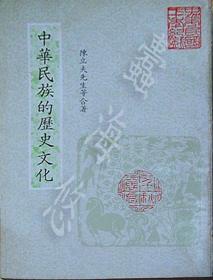 中华民族的历史文化