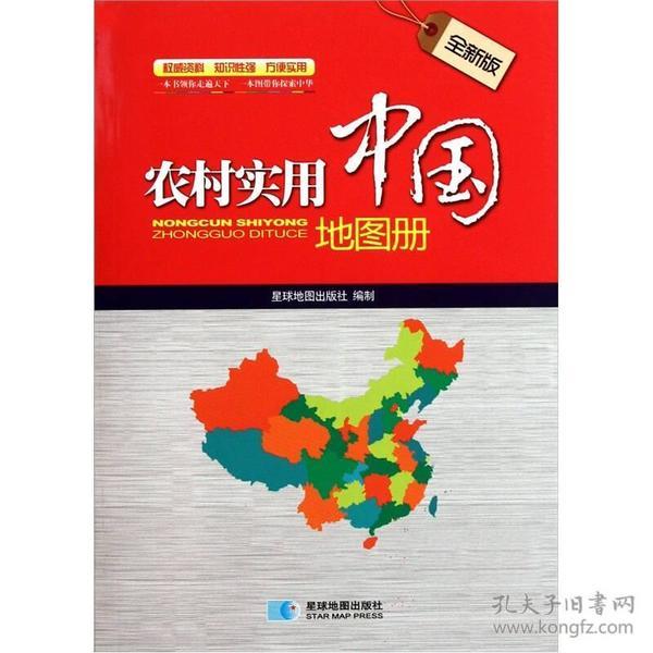 正版】农村实用中国地图册(全新版)