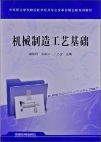 中等职业学校数控技术应用专业改革发展创新系列教材:机械制造工艺基础
