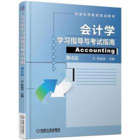 会计学学习指导与考试指南 第4版9787111573142 陈金龙 机械工业出版社