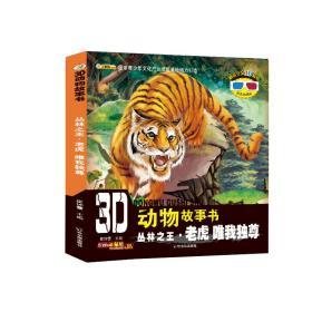 3D动物故事书:丛林之王·老虎 唯我独尊