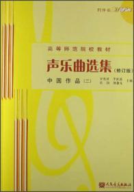 声乐曲选集:中国作品2(修订版)