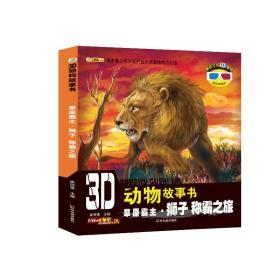 3D动物故事书:草原霸主·狮子 称霸之旅