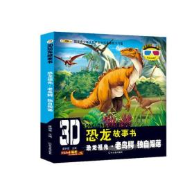 3D恐龙故事书:恐龙祖先·老鸟鳄 独自闯荡