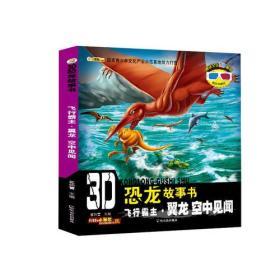 飞行霸主.翼龙空中见闻-3D恐龙故事书 崔钟雷 哈尔滨出版社 9787548420910o