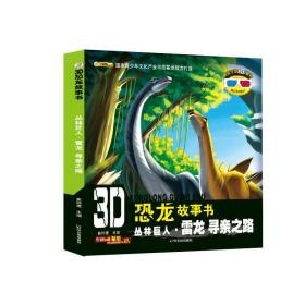 3D恐龙故事书:丛林巨人·雷龙 寻亲之路