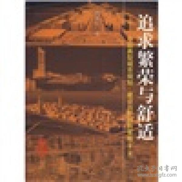 追求繁荣与舒适:中国典型城市规划建设与管理的策略(第2版)