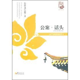 公案·话头--圣严法师禅修精华4