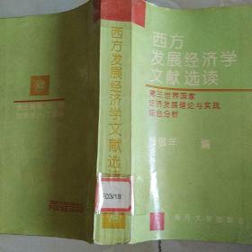 西方发展经济学文献选读--第三世界国家经济发展理论与实践综合分析