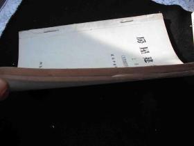 1965年文革前出版的----16开本--【【房屋建筑学-上下册】】---稀少