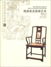 明清家具研究选集3:明清家具装饰艺术