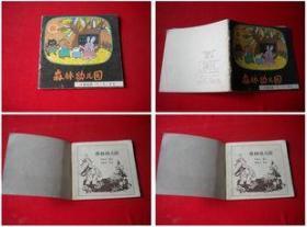 《森林幼儿园》下。48开,辽美1987.3一版一印5万册,1795号,连环画