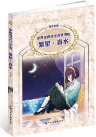 中国现当代文学馆·世界经典文学名著博览·青少年版:繁星·春水(第2版)