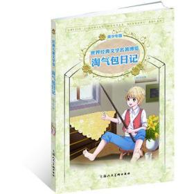 淘气包日记(青少版 世界经典文学名著博览 经典儿童文学馆)
