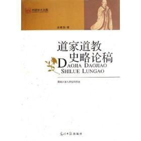 深圳大学人文社科文丛, 光明学术文库:道家道教史略论稿