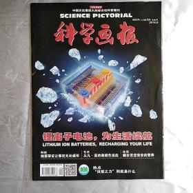 1933年创刊 中国历史最悠久的综合性科普期刊 ——科学画报( 2016 ·9)