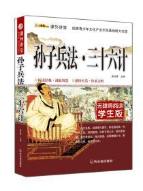 课外讲堂:孙子兵法·三十六计(无障碍阅读 学生版)