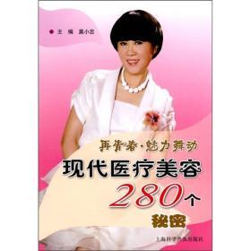 再青春·魅力舞动:现代医疗美容280个秘密