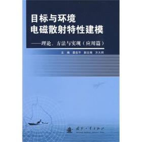 二手 目标与环境电磁散射特性建模20:理论、方法与实现(应用篇)