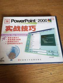 民易开运:软件教学VCD~powerpoint  2000实战技巧