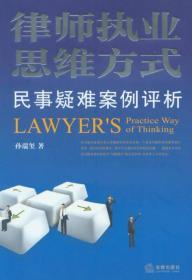 律师执业思维方式:民事疑难案例评析