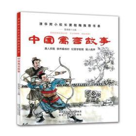 中国寓言故事-清华附小校长窦桂梅推荐书单