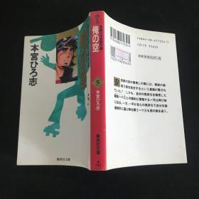 日文原版漫画 俺の空