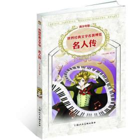 名人传(青少版 世界经典文学名著博览 外国经典文学馆)