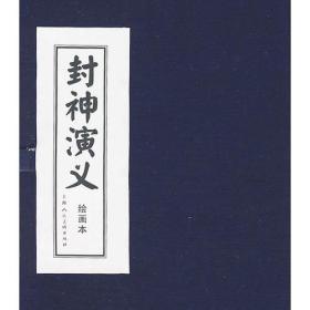 封神演义(绘画本)(套装共15册)
