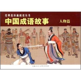 经典连环画阅读丛书:中国成语故事(人物篇)