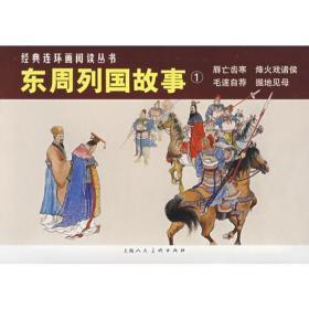 东周列国故事①(全4册)——经典连环画阅读丛书
