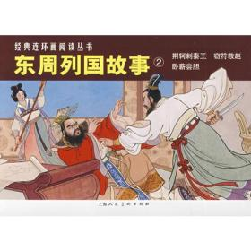 东周列国故事②(全3册)——经典连环画阅读丛书