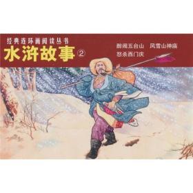 水浒故事(2)