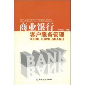 商业银行客户服务管理