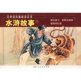 经典连环画阅读丛书:水浒故事[  1]