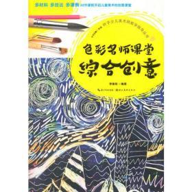 叶子少儿美术网教学指导丛书?综合创意