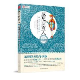 语文新课标分级阅读丛书《威尼斯商人》(无障碍美绘导读版)