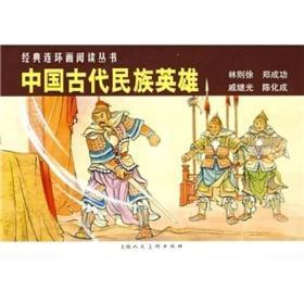 中国古代民族英雄:林则徐、郑成功、戚继光、陈化成(共4册) 小人书