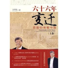 六十六年变迁:百国归来看中国(上卷)