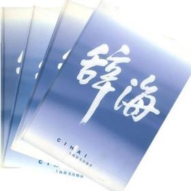 正版微残9品-不成套-1999年版普及本音序-辞海(3)(全4册缺1.2.4册)(精装)CS9787532609062
