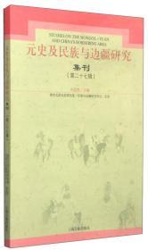 新书--元史及民族与边疆研究集刊(第27辑)